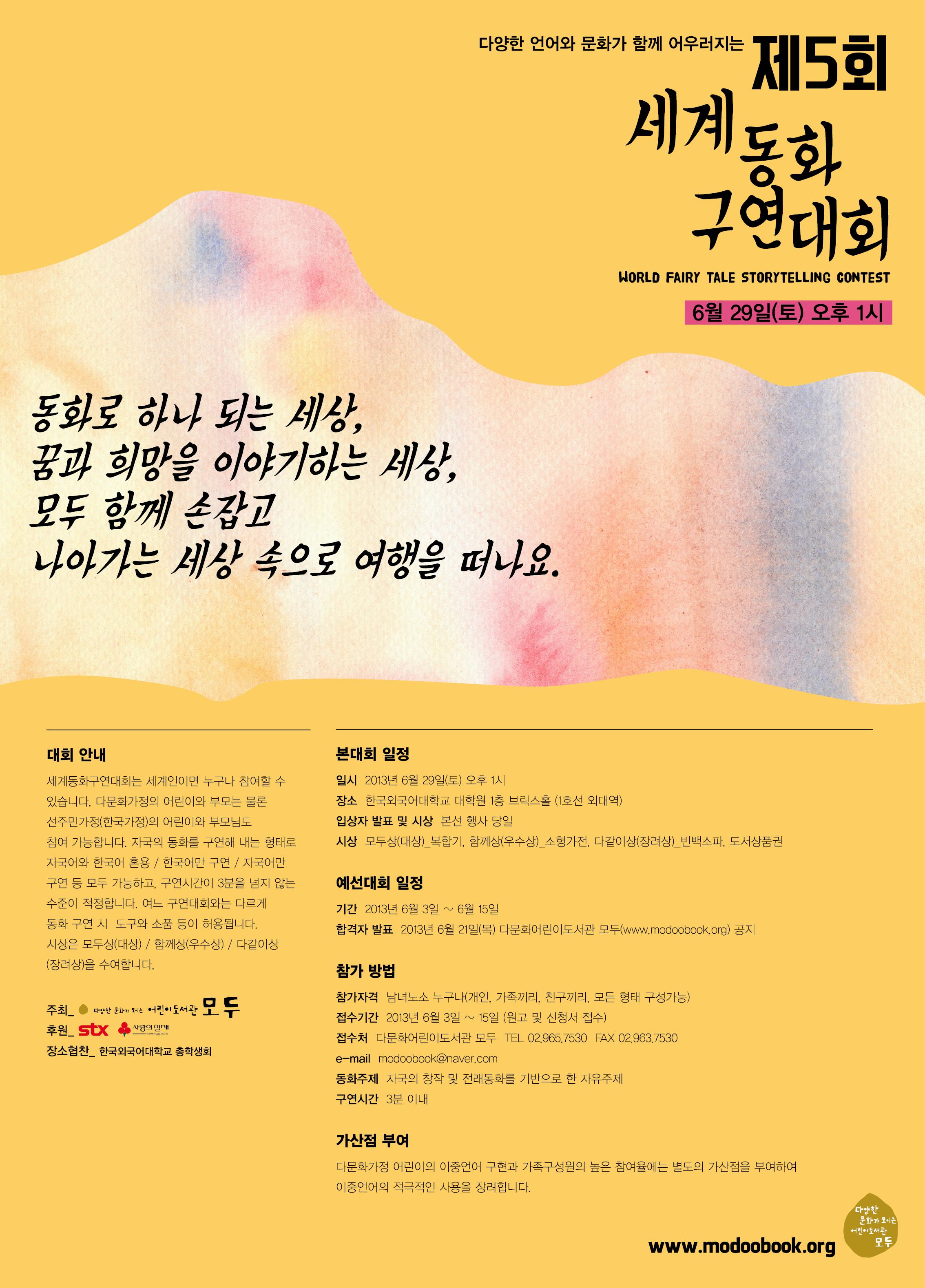 5th poster.jpg